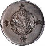 宣统年造大清铜币一厘样币。PCGS AU-55 Secure Holder.