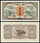 """1949年第一版人民币壹仟圆""""运煤与耕田"""""""