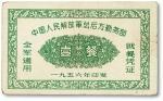 1956年中国人民解放军总后方勤务部全军通用就餐凭证·壹餐