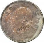 民国十年徐世昌像纪念币。