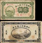 中国银行东三省贰角/壹角