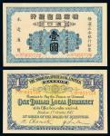 1917年横滨正金银行银元票壹圆一枚,汉口地名,全美品相难得,全新