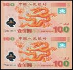 CHINA--PEOPLES REPUBLIC. Uncut Pair of Peoples Bank of China. 100 Yuan, 2000. P-902. In Presentation