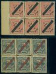 Macao  Stamp  1911 Macau Carlos bisect set complete set, block of 6, some perforations reinforced,