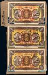 民国十五年中央银行临时兑换券壹圆三枚