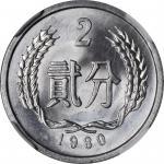 1980年中华人民共和国流通硬币贰分 NGC MS 66