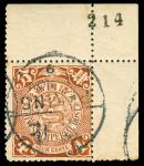 1902年伦敦版蟠龙无浮水印4分旧票1枚,带右上直角边纸,边纸有版号214,销北京9年11月1日小圆戳,上中品,蟠龙票带版号边纸者少见