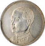 广东省造民国13年贰毫孙中山像 PCGS MS 63 CHINA. Kwangtung. 20 Cents, Year 13 (1924)