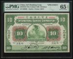1920年美商花旗银行10元样票,哈尔滨地名,编号000000,PMG 65EPQ,此地名未曾发行流通票,珍罕