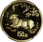 People s Republic of China, gold 150 yuan, 1991, Year of the Goat, 8 grams,NGC PF 64 Ultra Cameo