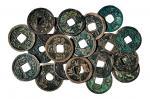 宋至辽代钱币一组19枚 上美品