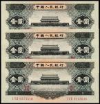 1956年第二版人民币黑壹圆三枚