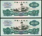 1960年三版人民币二元一对,星水印,编号III IX V 0593528-529, UNC