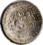 广东省造光绪元宝三分六厘 PCGS MS 65 CHINA. Kwangtung. 3.6 Candareens (5 Cents), ND (1890-1908)