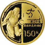 2008年第29届奥林匹克运动会(第3组)纪念金银币一组 NGC PF 70