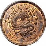 湖南省造光绪元宝黄铜元当十德制方点花 PCGS SP 64 CHINA. Hunan. Copper 10 Cash Pattern, ND (1902).