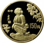 CHINA. 150 Yuan, 1992. Lunar Series, Year of the Monkey. PCGS PROOF-69 DEEP CAMEO Secure Holder.