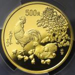 中华人民共和国 People's Republic of China 500元(Yuan) 1993   PCGS-PR69 DCAM 最高グレード品 Finest Proof