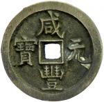 Lot 908 CH39ING: Xian Feng, 1851-1861, AE 100 cash, Board of Works mint, Peking, H-22。763, 50mm, Old