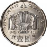 1988年中国人民银行成立四十周年纪念壹圆样币 NGC MS 66