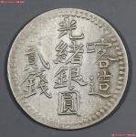 新疆省造光绪银元贰钱 优美