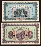 民国七年(1918年)吉林永衡官银钱号通用小洋壹角、贰角样票各一枚