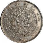 光绪年造造币总厂七钱二分 NGC XF-Details