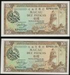 1988年第35届大赛车纪念钞10元,编号KP03120及03189,UNC,附原装卡纸信封套