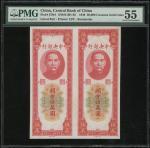 1948年中央银行关金券50,000元未裁切双连体,库存票,PMG 55,罕有,微修