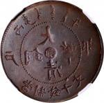 湖北省造大清铜币丙午鄂十文错版 NGC AU 55 CHINA. Hupeh. Mint Error -- Full Obverse Brockage -- 10 Cash, CD (1906).