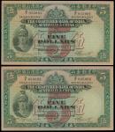 1941年印度新金山中国渣打银行伍圆两枚连号 PMG Choice AU 58