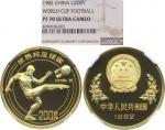 1982年第十二届世界杯足球赛纪念金币1/4盎司 NGC PF 70