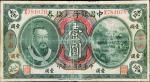 民国元年黄帝像中国银行云南壹圆