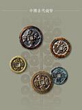 上海泓盛2020年春拍-纸钞 古钱