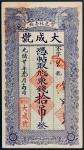 光绪三十三年(1907年)宝邑林亭镇大成号东钱拾吊