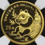 1991年熊猫纪念金币1/4盎司 NGC MS 67