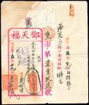 1933年香港邓天福银号钱票1张,贴香港印花税票10仙1枚,盖邓天福支乞章等,保存完好。 Micellaneous  Revenue 1933 Hong Kong local finance comp