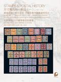 北京保利2021年春拍-邮品专场(1)