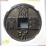 金代泰和重宝折十 GBCA 古-美品 88