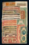 民国时期纸币一组二十七枚