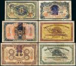 光绪三十四年大清银行兑换券三枚全套 PCGS BG AU 50