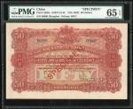 1923年英商上海汇丰银行50元样钞,上海地名,PMG 65EPQ,罕有
