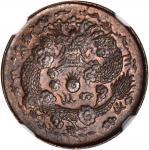 丁未户部大清铜币二文。