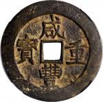 清代咸丰宝昌当五十普版 中乾 古 XF80 CHINA. Qing Dynasty. 50 Cash, ND (1855-60)