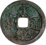 明代永乐通宝小平光背 上美品 CHINA. Ming Dynasty. Cash, ND (1403-24)