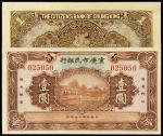 民国十九年重庆市民银行通用银圆券壹圆样票一枚