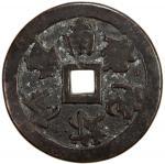 南无阿弥陀佛六字真言花钱 美品 CHINA: AE charm (60.98g)