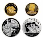 2007年中国人民解放军建军八十周年纪念金银币一套2枚 完未流通