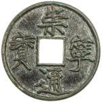 北宋崇宁通宝折十 极美品 NORTHERN SONG: Chong Ning, 1102-1106, AE 10 cash