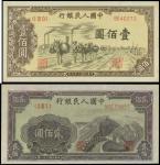 1949中国人民银行壹佰圆、贰佰圆(运输,长城),PMG 55,PMG 64,中国人民银行